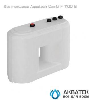 Бак для топлива Aкватек Combi F 1100 B