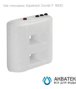 Бак для топлива Aкватек Combi F 1500