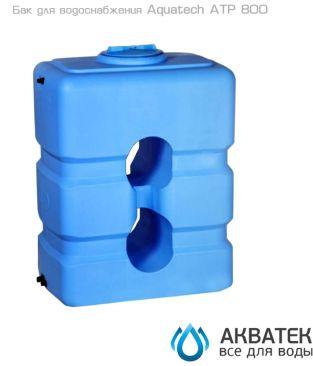 Бак для водоснабжения Aкватек ATP 800 с поплавком, синий