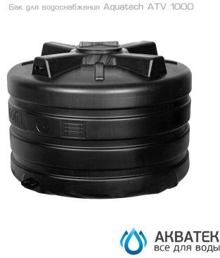 Бак для водоснабжения Aкватек ATV 1000 с поплавком, черный