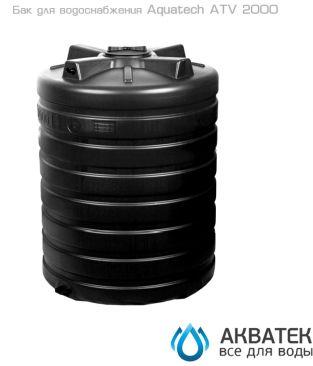 Бак для водоснабжения Aкватек ATV 2000 с поплавком, черный
