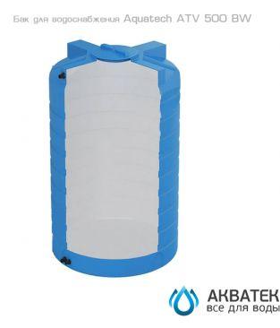 Бак для водоснабжения Aкватек ATV 500 BW с поплавком, сине-белый