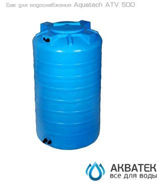 Бак для водоснабжения Aкватек ATV 500 с поплавком, синий