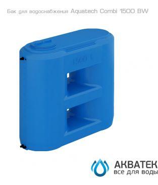 Бак для водоснабжения Aкватек Combi 1500 BW с поплавком, сине-белый