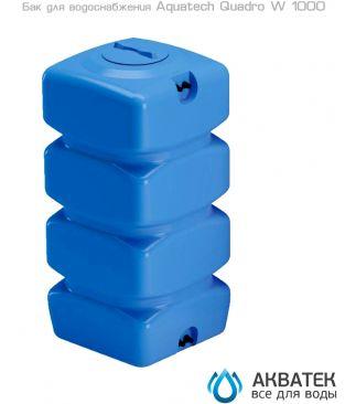 Бак для водоснабжения Aкватек Quadro W 1000 с поплавком, синий