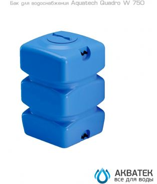 Бак для водоснабжения Aкватек Quadro W 750 с поплавком, синий