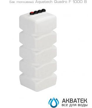 Баки топливные Aquatech Quadro F / FB