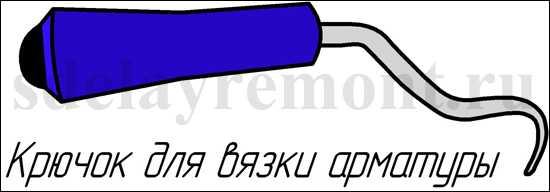 Крючок для вязания арматуры своими руками чертежи