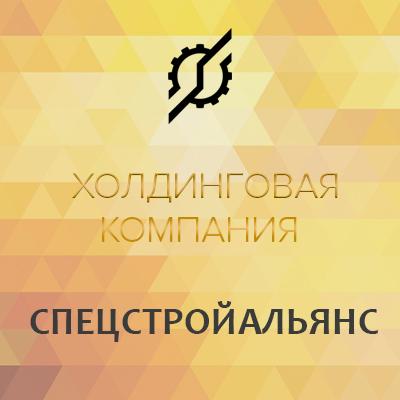 ХОЛДИНГ«СпецСтройАльянс»