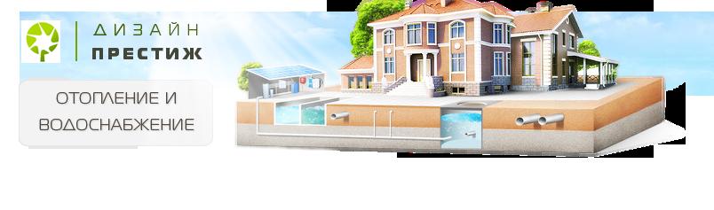 Системы отопления водоснабжения частного дома