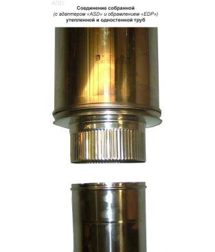 Адаптер ASD 125 для одностенного дымохода Bofill