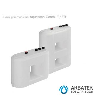 Бак для топлива Aкватек Combi F 2000