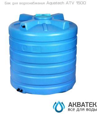 Бак для водоснабжения Aкватек ATV 1500 BW с поплавком, сине-белый