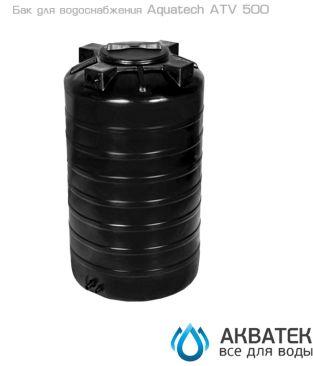 Бак для водоснабжения Aкватек ATV 500 с поплавком, черный