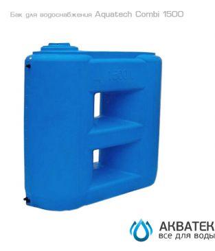 Бак для водоснабжения Aкватек Combi 1500 с поплавком, синий