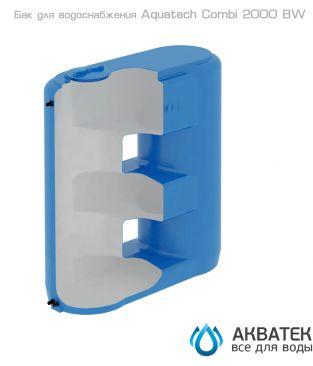 Бак для водоснабжения Aкватек Combi 2000 BW с поплавком, сине-белый