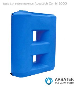 Баки для воды Aquatech Combi / Combi BW