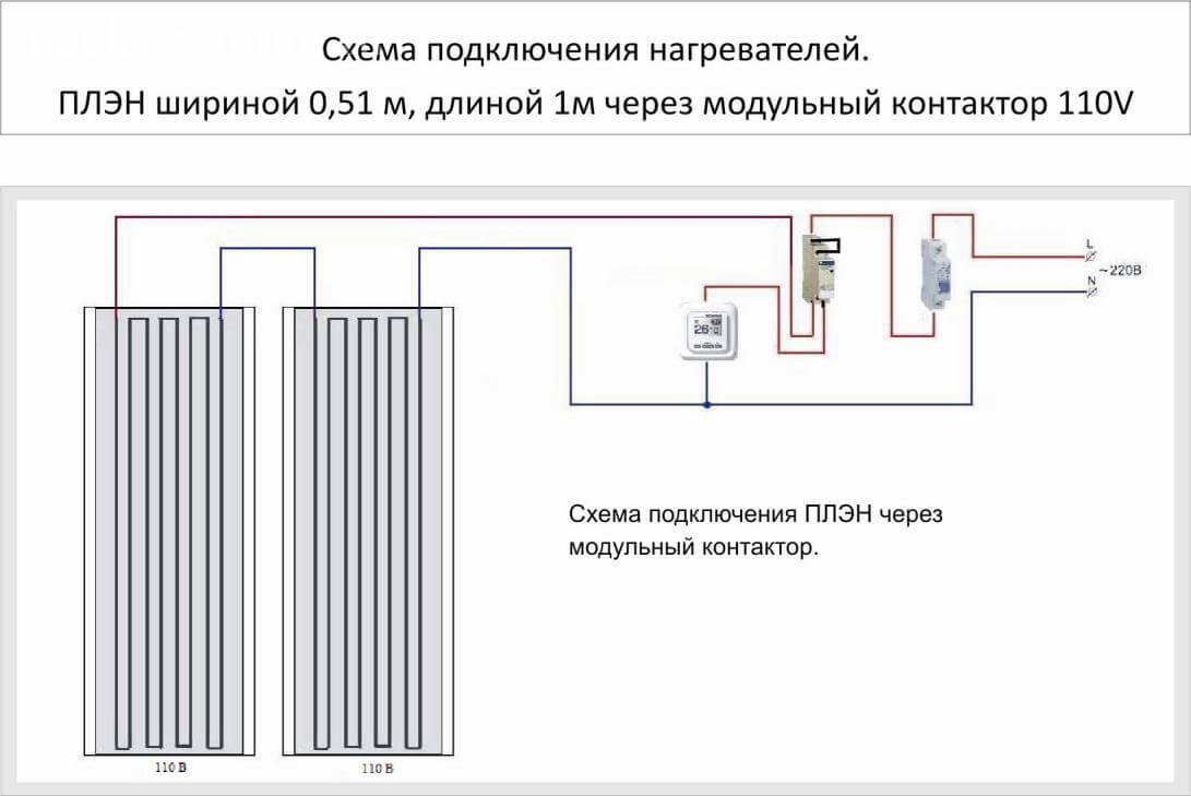 Схема подключения нагревателей ПЛЭН шириной 0,51 м длиной 1 м