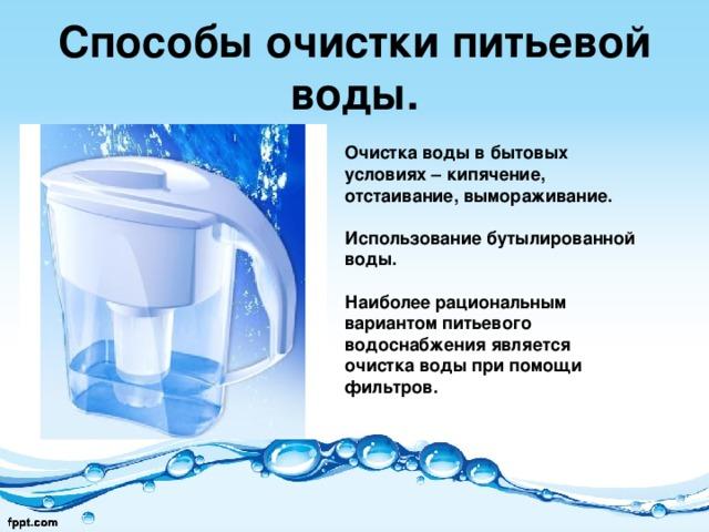 Картинки способы очистки воды